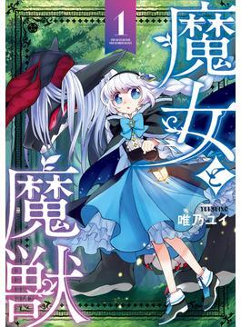 魔女と魔獣1(ブシロードコミックス)