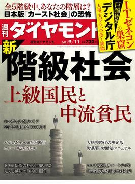 週刊ダイヤモンド  21年9月11日号(週刊ダイヤモンド)