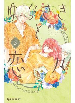 ゆびさきと恋々(5)