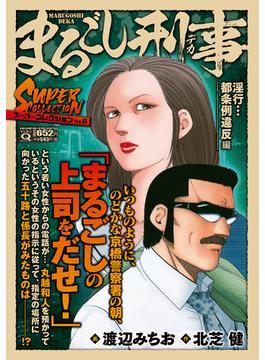 Qまるごし刑事 スーパーコレクション Vol.6 淫行…都条例違反編(マンサンコミックス)