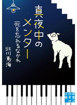 真夜中のメンター 死を忘れるなかれ(実業之日本社文庫)