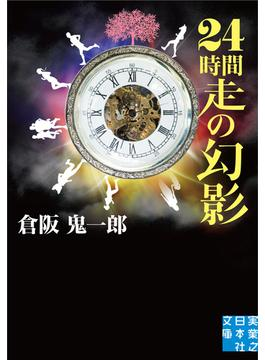 24時間走の幻影(実業之日本社文庫)