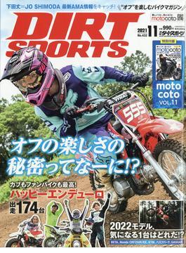 DIRT SPORTS (ダートスポーツ) 2021年 11月号 [雑誌]