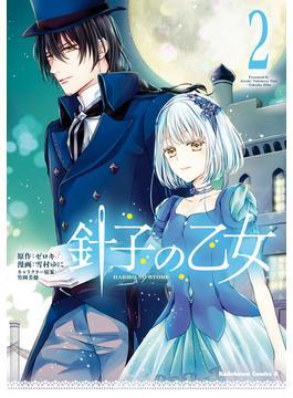 針子の乙女 (2)(角川コミックス・エース)