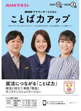 NHKアナウンサーとともにことば力アップ 2021年10月〜2022年3月(NHKシリーズ)