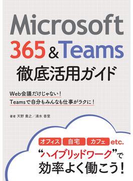 Microsoft 365&Teams徹底活用ガイド Web会議だけじゃない!Teamsで自分もみんなも仕事がラクに!