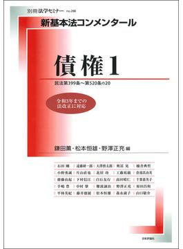 債権 1 民法第399条〜第520条の20