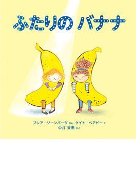 ふたりの バナナ
