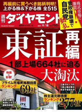 週刊ダイヤモンド  21年9月18日号(週刊ダイヤモンド)