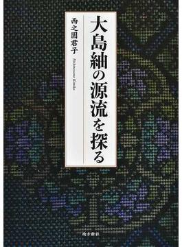 大島紬の源流を探る
