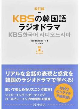 改訂版KBSの韓国語 ラジオドラマ