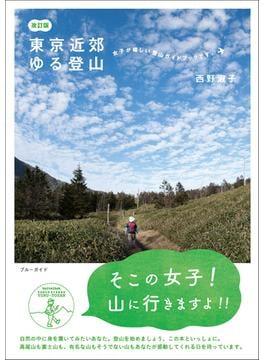 東京近郊ゆる登山 改訂版(ブルーガイド)