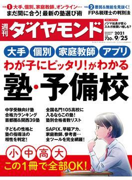 週刊ダイヤモンド  21年9月25日号(週刊ダイヤモンド)