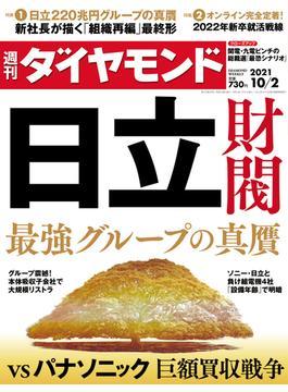 週刊ダイヤモンド  21年10月2日号(週刊ダイヤモンド)