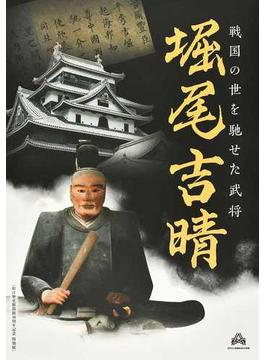 堀尾吉晴 戦国の世を馳せた武将 松江歴史館開館10周年記念特別展
