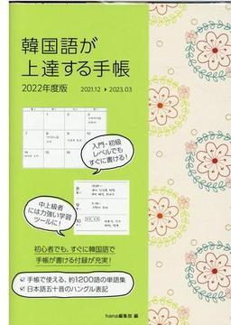 韓国語が上達する手帳 2022年度版