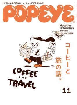 POPEYE(ポパイ) 2021年 11月号 [コーヒーと旅の話](POPEYE)