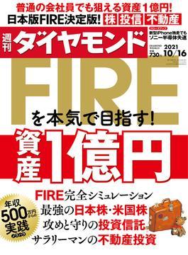 週刊ダイヤモンド  21年10月16日号(週刊ダイヤモンド)