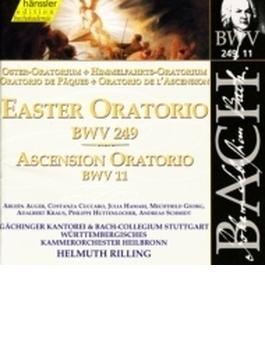 復活祭オラトリオ、昇天祭オラトリオ リリング&シュトゥットガルト・バッハ・コレギウム