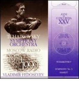 交響曲第3番,幻想的序曲「ハムレット」 フェドセーエフ(指)モスクワ放送SO. 録音:1999年