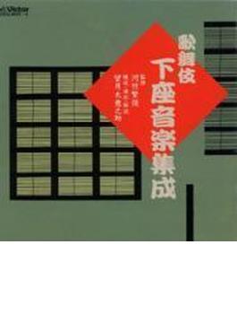 歌舞伎下座音楽集成1, 2