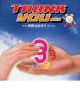 フジテレビ系「めざましテレビ」39プロジェクト2006::THANK YOU...素直な気持ちで
