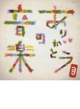 フジテレビ系「めざましテレビ」39プロジェクト2006::ありがとうの音楽