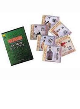 中国古典音楽鑑賞