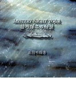 稲川淳二の怪談 MYSTERY NIGHT TOUR Selection1 「北陸の海岸」