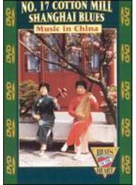 No.17 Cotton Mill Shanghai Blues - Music In China