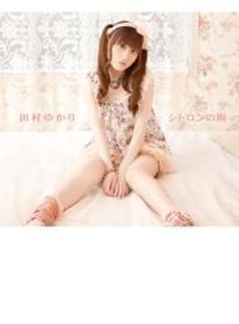 シトロンの雨 (+DVD) 【初回限定盤】