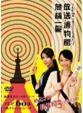 NHKDVD::テレビ60年マルチチャンネルドラマ『放送博物館危機一髪』