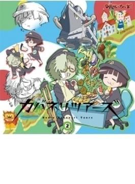 カバネリツアーズ Vol.2 (+cd-rom)