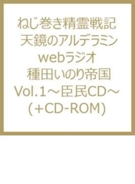 ねじ巻き精霊戦記 天鏡のアルデラミンwebラジオ 種田いのり帝国 Vol.1~臣民cd~ (+cd-rom)