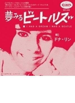 I Had A Dream I Was A Beatle: 夢みるビートルズ (Pps)