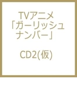 TVアニメ「ガーリッシュナンバー」CD2(仮)