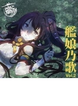 TVアニメーション「艦隊これくしょん-艦これ-」キャラクターソング 艦娘乃歌 Vol.2