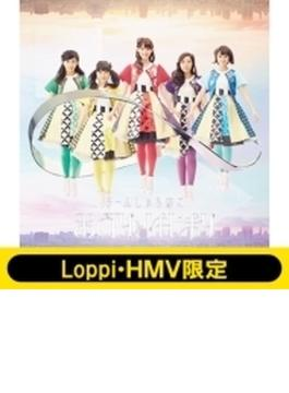 《Loppi・HMV限定タンブラー付》 おわりとはじまり 【通常盤】