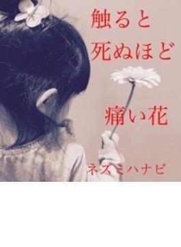 触ると死ぬほど痛い花