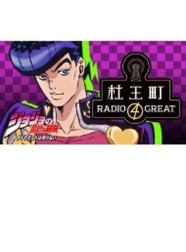 ジョジョの奇妙な冒険 ダイヤモンドは砕けない 杜王町radio 4 Great Vol.4 (+cd-rom)