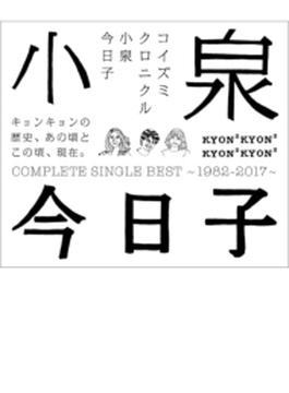 コイズミクロニクル ~コンプリートシングルベスト 1982-2017~