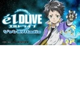 ラジオCD「エルドライブ【elDLIVE】~ジャンルノRadio~」