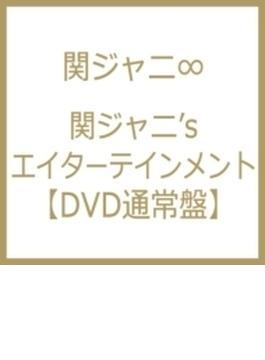 関ジャニ'sエイターテインメント 【DVD通常盤】