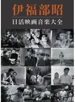 伊福部 昭 日活映画音楽大全(4CD)