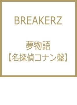 夢物語 【名探偵コナン盤】