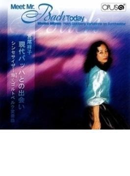 現代バッハとの出会い-シンセサイザー煌くゴールドベルク変奏曲-goldberg Variations: 宮尾祥子