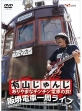 有山じゅんじありやまなチンチン電車の旅!阪堺電車一周ライブ