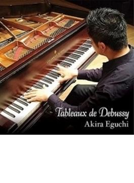 『Tableaux de Debussy - ドビュッシー 音の絵』 江口 玲(ピアノ/1887年製スタインウェイ)