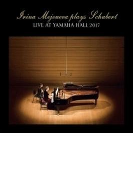 イリーナ・メジューエワ・プレイズ・シューベルト~ヤマハホール・ライヴ2017 ピアノ・ソナタ第21番、3つのピアノ曲
