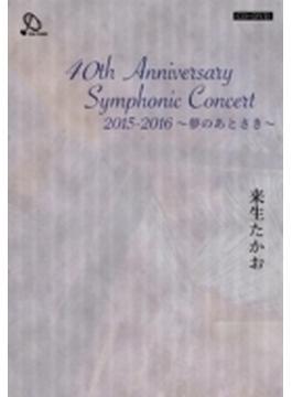 40th Anniversary Symphonic Concert 2015-2016 ~夢のあとさき~ (+dvd)